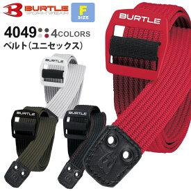 BURTLE ベルト(ユニセックス) 4049 【通年】 バートル 反射 ワークベルト 男女兼用 BELT フリーサイズ サイズ調整可能 作業着 BELTシリーズ