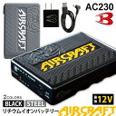 【即日出荷OK】 BURTLE AC230 リチウムイオンバッテリー 【AIR CRAFT】 新型12Vパワーバッテリー エアークラフト 2020…