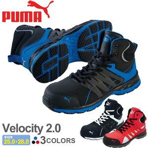 安全靴 PUMA ヴェロシティ2.0 Velocity2.0 【通年】 安全スニーカー プーマ スニーカー 靴 作業靴