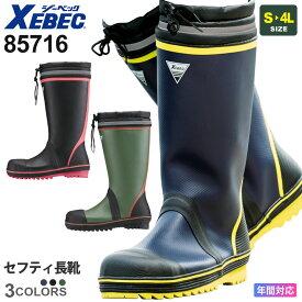 XEBEC セフティ長靴 85716 ジーベック 作業靴 【通年】 セーフティブーツ ワークブーツ ワーク長靴 軽量 反射材 吸汗 農作業 ガーデニング [先芯入り]