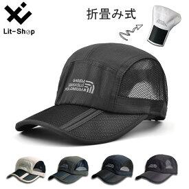 ca5c245a71a52 メッシュ キャップ 帽子 レディース メンズ 野球帽 アウトレット アウトドア UVカット 登山 折りたたみ ランニング ベースボール