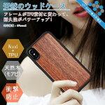 【iPhone8天然木のケース】フレームをTPU素材にリニューアル♪