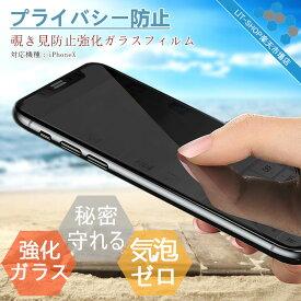 【送料無料】iphoneXS iphone x 覗き見防止 強化ガラス 強化ガラスフィルム 保護フィルム 覗き見防止フィルム のぞき見 防止 フィルター iPhoneX用 液晶保護 液晶 保護 プライバシー