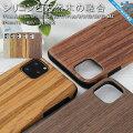 天然木使用オリジナルiphoneケース、iphone全機種対応