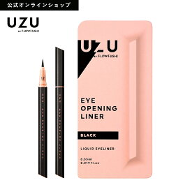 【UZU BY FLOWFUSHI公式】 アイオープニングライナー BLACK(ブラック) [送料無料] リキッドアイライナー お湯オフ 染料フリー 低刺激性