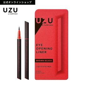 【UZU BY FLOWFUSHI公式】 アイオープニングライナー BROWN-BLACK(ブラウンブラック) [送料無料] リキッドアイライナー お湯オフ 染料フリー 低刺激性