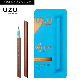 【UZU BY FLOWFUSHI公式】 アイオープニングライナー BROWN(ブラウン) [送料無料] リキッドアイライナー お湯オフ 染料フリー 低刺激性