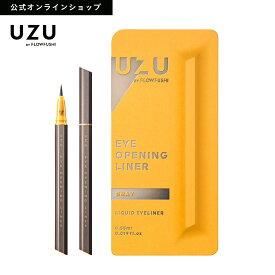 【UZU BY FLOWFUSHI公式】 アイオープニングライナー GRAY(グレー) [送料無料] リキッドアイライナー お湯オフ 染料フリー 低刺激性
