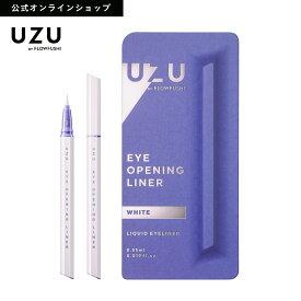 【UZU BY FLOWFUSHI公式】 アイオープニングライナー WHITE(ホワイト) [送料無料] リキッドアイライナー お湯オフ 染料フリー 低刺激性