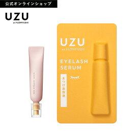 【UZU BY FLOWFUSHI公式】 UZU まつげ美容液 (まつげ・目もと美容液) [送料無料] 指で塗るだけ 眉毛にも まつ育 低刺激性 ノンパラベン アルコールフリー