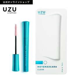 【UZU BY FLOWFUSHI公式】 MOTE MASCARA CLEAR クリア [送料無料] マスカラ まつエク 眉毛にも まつげケア お湯オフ 低刺激性