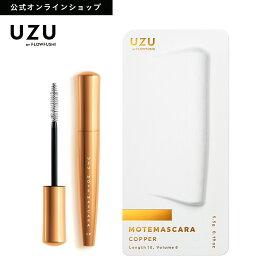 【UZU BY FLOWFUSHI公式】 MOTE MASCARA COPPER コッパー [送料無料] カラーマスカラ まつげケア お湯オフ 低刺激性