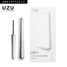 【UZU BY FLOWFUSHI公式】 MOTE MASCARA MICRO マイクロ [送料無料] マスカラ 目頭 目尻 まつげケア お湯オフ 低刺激性