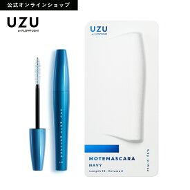 【UZU BY FLOWFUSHI公式】 MOTE MASCARA NAVY ネイビー [送料無料] カラーマスカラ まつげケア お湯オフ 低刺激性