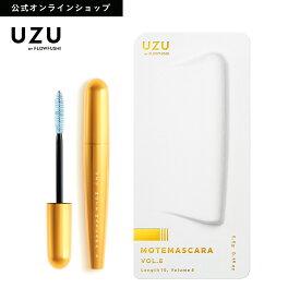 【UZU BY FLOWFUSHI公式】 MOTE MASCARA VOL8 ナチュラルボリューム [送料無料] マスカラ まつげケア お湯オフ 低刺激性 | まつ育 お湯で落とせる フィルム