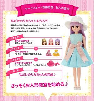 リトルファクトリーオリジナルドールお人形教室スタンダードリカちゃん髪色クリアピンク