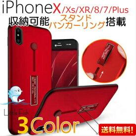 iPhoneケース iPhoneX iPhoneXs Max iPhoneXR iPhone8 iPhone7 Plus ケース おしゃれ 収納型 大人女子 かわいい 薄型 耐衝撃 バンカーリング スタンド リング付き シリコン スマホケース アイフォン 落下防止 衝撃吸収 リングベルト 個性的 スマホカバー アイフォン8ケース