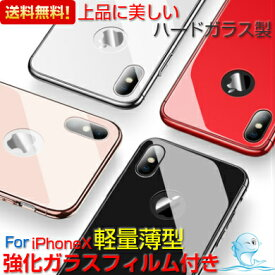 iPhone X ケース iPhone8 iPhone7 耐衝撃 ガラスパネル 薄型 メッキ ハードバンパー ガラスフィルム付き スリム 2重構造 クリアケース シンプル ハードカバー おしゃれ かっこいい ブラック ホワイト iPhoneX iPhone7 アイフォンX アイフォンケース アイフォンカバー