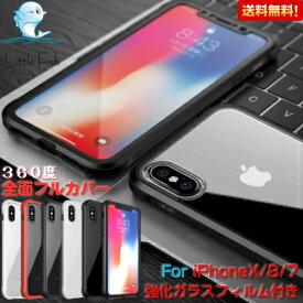 iPhone ケース iphoneX ケース iphone8 ケース iphone7 ケース 透明 全面保護 360度フルカバー 強化ガラス 3点セット クリアケース ソフトバンパー クリアパネル 保護フィルム 薄型 軽量 耐衝撃 アイフォン8プラス アイフォンxケース iPhone8 カバー フルカバー スマホケース