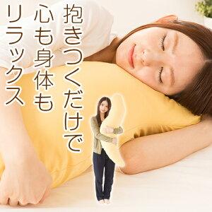 抱き枕抱き枕抱きまくら洗えるMサイズ癒し抱き枕可愛い妊婦