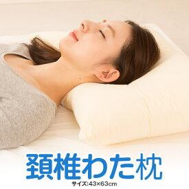 ストレートネック 枕 頚椎わた枕 通常サイズ 洗える 43 × 63 cm まくら 頸椎 サポート 肩こり 首こり 日本製