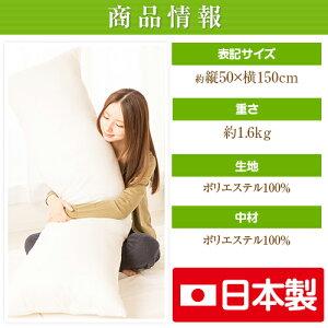大きく抱きつくヌード抱き枕50×150cmサイズ【ロング】【ロング抱き枕】【抱きまくら】【枕】【まくら】【中身】【中材】【大きい】