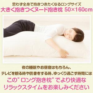 大きく抱きつくヌード抱き枕50×160cmサイズ【ロング】【ロング抱き枕】【抱きまくら】【枕】【まくら】【中身】【中材】【大きい】