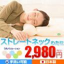 送料無料 枕 ストレートネック わた 綿 枕 43×63cm 43 63 洗える 日本製 まくら マクラ ピロー ネックピロー 頸椎 首…