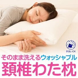ストレートネック 枕 ウォッシャブル頚椎わた枕 43 × 63 cm グッズ 肩こり 首こり 整体 洗える 日本製