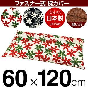 枕カバー 60×120cmの枕用 マリー 綿100% ファスナー式 日本製 国産 枕カバー 枕 カバー 綿 100% 生地 ぶつぬいロック仕上げ