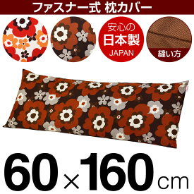 枕カバー 60×160cmの枕用 フフラ 綿100% ファスナー式 日本製 国産 枕カバー 枕 カバー 綿 100% 生地 ぶつぬいロック仕上げ