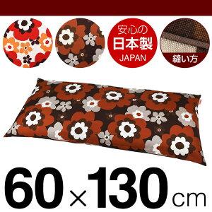 枕カバー 60×130cmの枕用 フフラ 綿100% ファスナー式 パイピングロック仕上げ 日本製 国産 枕カバー 枕 カバー 綿 100% 生地
