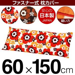 枕カバー 60×150cmの枕用 フフラ 綿100% ファスナー式 パイピングロック仕上げ 日本製 国産 枕カバー 枕 カバー 綿 100% 生地