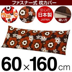 枕カバー 60×160cmの枕用 フフラ 綿100% ファスナー式 パイピングロック仕上げ 日本製 国産 枕カバー 枕 カバー 綿 100% 生地