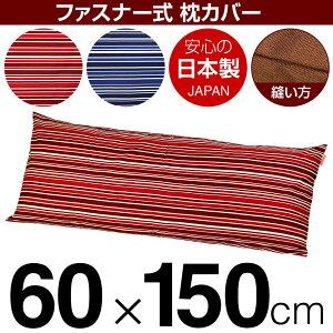 枕カバー 60×150cmの枕用 トリノストライプ 綿100% ファスナー式 日本製 国産 枕カバー 枕 カバー 綿 100% 生地 ぶつぬいロック仕上げ
