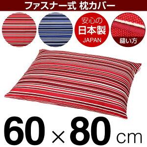 枕カバー 60×80cmの枕用 トリノストライプ 綿100% ファスナー式 パイピングロック仕上げ 日本製 国産 枕カバー 枕 カバー 綿 100% 生地