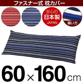 枕カバー 60×160cmの枕用 トリノストライプ 綿100% ファスナー式 パイピングロック仕上げ 日本製 国産 枕カバー 枕 カバー 綿 100% 生地