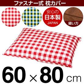 枕カバー 60×80cmの枕用 チェック 綿100% ファスナー式 日本製 国産 枕カバー 枕 カバー 綿 100% 生地 まくら マクラ ぶつぬいロック仕上げ