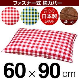 枕カバー 60×90cmの枕用 チェック 綿100% ファスナー式 日本製 国産 枕カバー 枕 カバー 綿 100% 生地 まくら マクラ ぶつぬいロック仕上げ