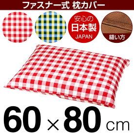 枕カバー 60×80cmの枕用 チェック 綿100% ファスナー式 ステッチ仕上げ 日本製 国産 枕カバー 枕 カバー 綿 100% 生地 まくら マクラ