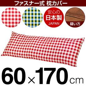 枕カバー 60×170cmの枕用 チェック 綿100% ファスナー式 ステッチ仕上げ 日本製 国産 枕カバー 枕 カバー 綿 100% 生地