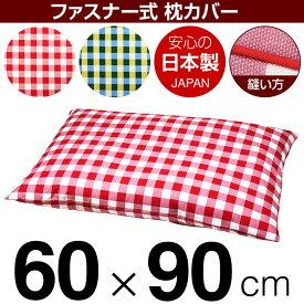 枕カバー 60×90cmの枕用 チェック 綿100% ファスナー式 パイピングロック仕上げ 日本製 国産 枕カバー 枕 カバー 綿 100% 生地 まくら マクラ