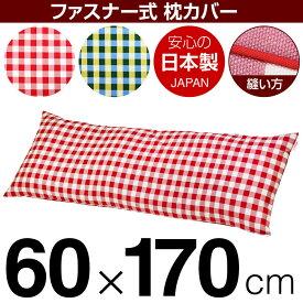 枕カバー 60×170cmの枕用 チェック 綿100% ファスナー式 パイピングロック仕上げ 日本製 国産 枕カバー 枕 カバー 綿 100% 生地