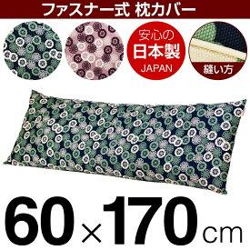 枕カバー 60×170cmの枕用 花車 綿100% ファスナー式 パイピングロック仕上げ 日本製 国産 枕カバー 枕 カバー 綿 100% 生地