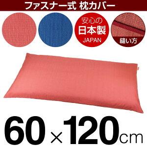 枕カバー 60×120cmの枕用 紬クロス ファスナー式 パイピングロック仕上げ 日本製 国産 枕カバー 枕 カバー 綿 100% 生地