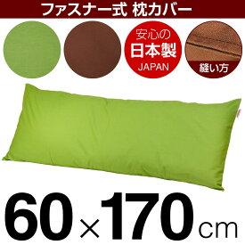 枕カバー 60×170cmの枕用 無地オックス ファスナー式 ステッチ仕上げ 日本製 国産 枕カバー 枕 カバー 綿 100% 生地