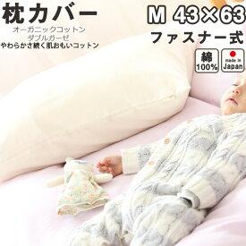 オーガニック コットン ダブルガーゼ 枕カバー ファスナー式 M 43×63 用 日本製 岩本繊維 ピローケース【受注生産】