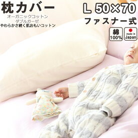 オーガニック コットン ダブルガーゼ 枕カバー ファスナー式 M 50×70 用 日本製 岩本繊維 ピローケース【受注生産】