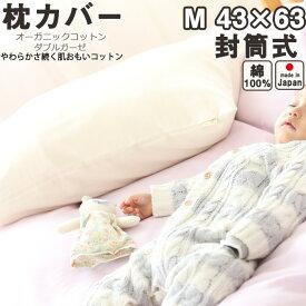 オーガニック コットン ダブルガーゼ 枕カバー 封筒式 M 43×63 用 日本製 ピローケース【受注生産】