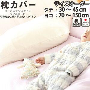 オーガニック コットン ダブルガーゼ 枕カバー 封筒式 サイズオーダー 幅30〜45cm、丈70〜150cm 日本製 ピローケース【受注生産】